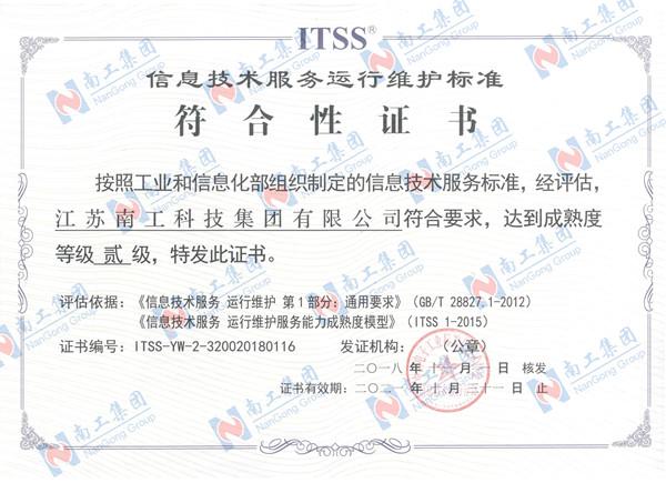 信息技术服务运行维护二级证书