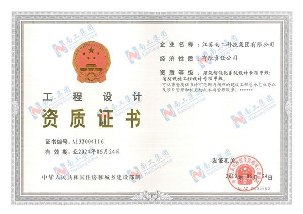建筑智能化系统设计甲级、消防设施工程设计甲级资质证书(正本)